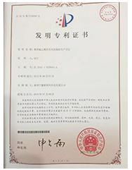 发明证书专利